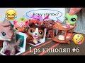 Download  LPS / КИНОЛЯП или НЕУДАЧНЫЕ кадры 🤣 (часть #6 )/ Littlest pet Shop MP3,3GP,MP4