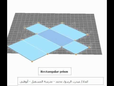 Rectangular Prism.wmv
