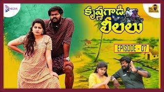 Krishna Gaadi Leelalu | Telugu Web Series | EP7 | Prabhu Dumbo | Surabhi Sravani| R MEDIA | Mr Macha