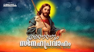 Ennennum Sneha Pravaham | Christian Devotional Songs | Audio Jukebox