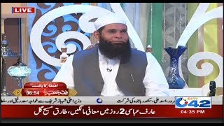 Special Ramzan transmission with Noor Al-Hassan | Shehar-e-Ramazan| Part 1  | 19 May 2018 | City 42