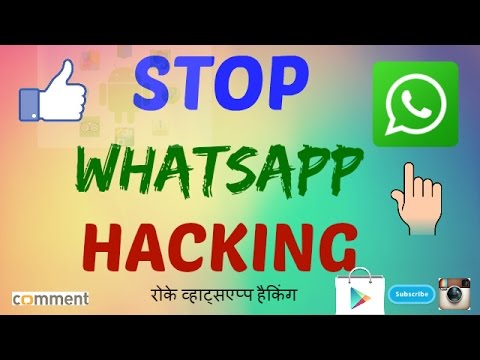 {हिंदी} How to stop whatsapp hacking without Root ?
