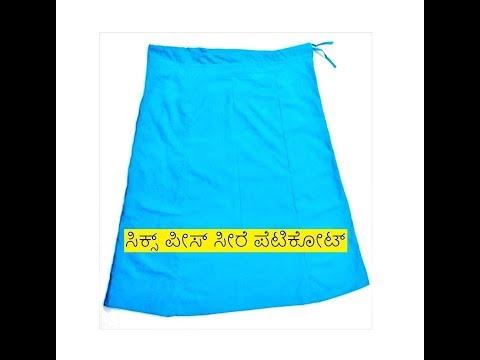 ಸಿಕ್ಸ್ ಪೀಸ್ ಸೀರೆ ಪೆಟಿಕೋಟ್   Saree petticoat cutting and stitching in Kannada