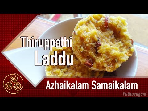 Homemade Tirupati Laddu Recipes | Azhaikalam Samaikalam