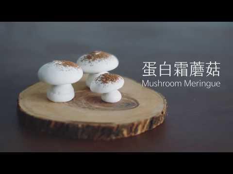 蛋白霜蘑菇 Mushroom Meringue