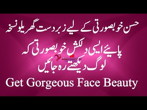 Get Gorgeous Face Beauty | Natural Remedies For Beautiful Skin | پائیں خوبصورت چاند سا چہرہ
