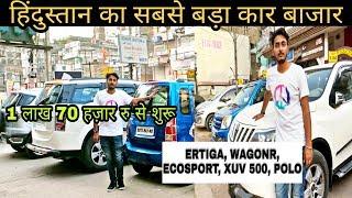 Second hand used cars in patna bihar    Car bazar patna    Cheapest car market in bihar