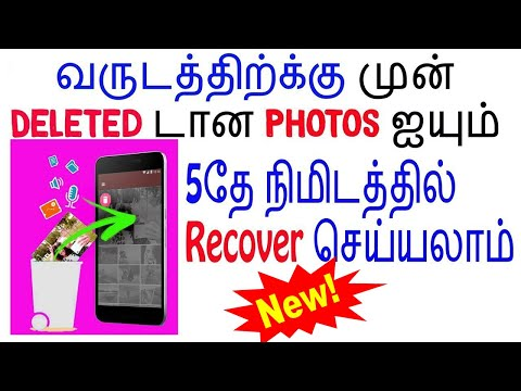 How To Recover Deleted Photos,Videos, And Files On All Android Devices ||Tamil || without root