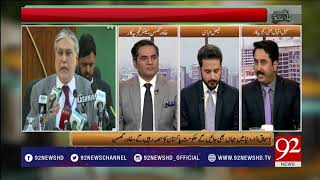 Bakhabar Subh - 23 November 2017 - 92NewsHDPlus