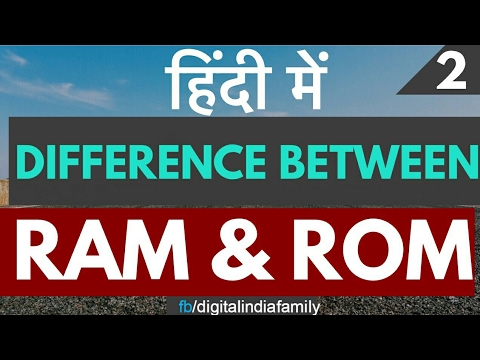 What is RAM & ROM || Differences || Hindi || Explained
