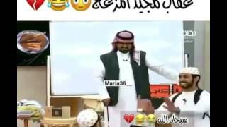 ازعاج ومزح عبدالمجيد الفوزان في فقرة المزاد😩❤❤❤