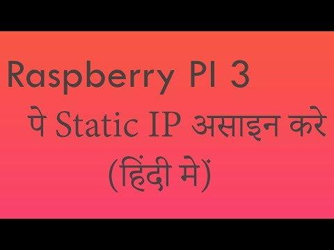 हिंदी - Assign a static IP (same IP) on Raspberry Pi 3 in Hindi