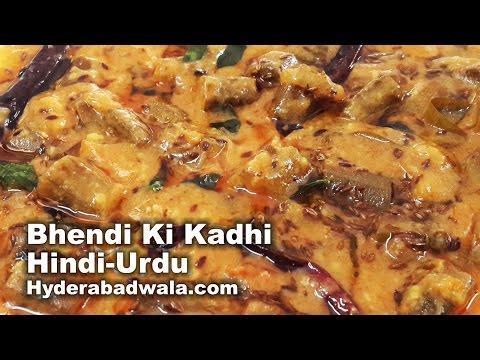 Bhendi Ki Bagari Kadhi Recipe Video in Hindi - Urdu
