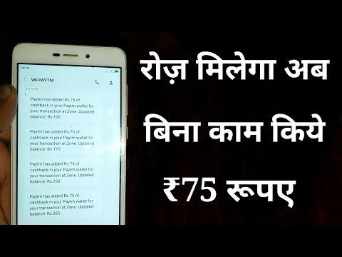 ₹75 रूपए मिलेंगे आपको रोज़ बस सिर्फ 1 काम करलो