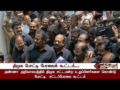 Detailed Report: திமுக தலைமையில் நாளை போட்டி சட்டப்பேரவை கூட்டம்   #TNAssembly #DMK #MKStalin