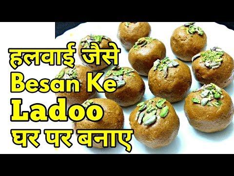 हलवाई जैसे Besan ke Ladoo घर पर बनाए / How to make Besan Ke Ladoo / Besan ki Pinni -monikazz kitchen