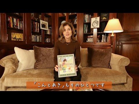 【ケネディ大使お気に入りの絵本】Amb Kennedy's Favorite Children's Book