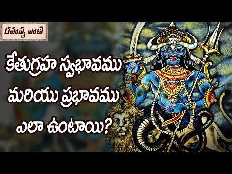 Ketu Graha Effects and Remedies || కేతుగ్రహ స్వభావం మరియు ప్రభావం ఎలా ఉంటుంది?
