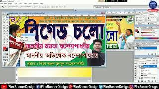flex banner design in photosh  Videos - 9tube tv