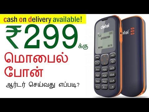 HOW | TO | ORDER | DETEL | BASIC MOBILE | Rs 299 | CASH ON DELIVERY | DETEL-INDIA.COM | TAMIL