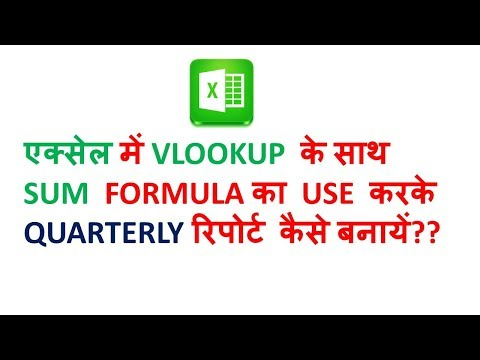 How to use VLOOKUP with SUM formula-hindi