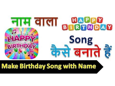 [hindi-हिंदी] happy birthday song with name free