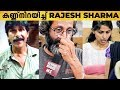 Download  ഇതിനൊക്കെ എന്താ പറയുക.... - Rajesh Sharma Emotionally Speaks About Naushad MP3,3GP,MP4
