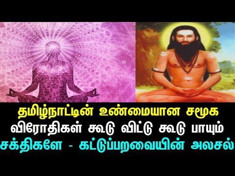 தமிழ்நாட்டின் உண்மையான சமூகவிரோதிகள் கூடு விட்டு கூடு பாயும் சக்திகளே  தமிழ்   Next Gen