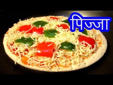 पिज्जा बनवा प्यान / तव्यावर वर  | Pan pizza recipe in marathi | How to make pizza on pan tawa