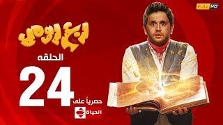 مسلسل ربع رومي بطولة مصطفى خاطر – الحلقة الرابعة و العشرون (24) | Rob3 Romy