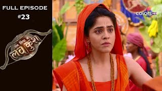 Ram Siya Ke - Luv Kush - 4th September 2019 - राम सिया के - लव कुश - Full Episode