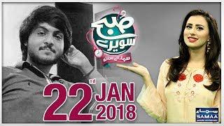 Intezar Case | Subah Saverey Samaa Kay Saath | SAMAA TV | Madiha Naqvi | 22 Jan 2018
