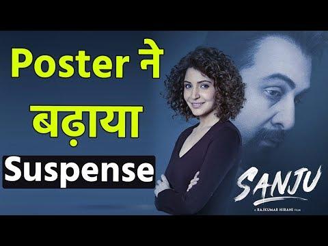Sanju के Poster में दिखा Anushka का सबसे अलग अवतार, किसके Role में हैं कीजिए Guess