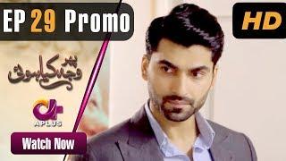 Pakistani Drama | Phir Wajah Kya Hui - Episode 29 Promo | Aplus | Alyy, Rizwan, Faria, Maira