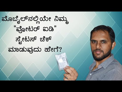 How to Check Your Voter ID Card Status (KANNADA)