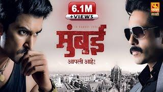 MUMBAI APLI AHE मुंबई आपली आहे Marathi Full Movie Fakt Marathi
