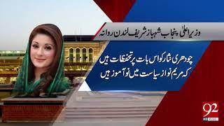 CM Punjab Shahbaz Sharif depart to London for party issues - 23 September 2017 - 92NewsHDPlus
