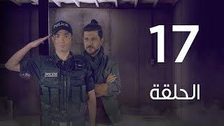 مسلسل 7 ارواح | الحلقة  السابعة عشر - Saba3 Arwa7 Episode 17