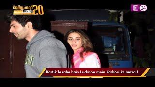 Bollywood 20-20 || Kartik ले रहे हैं Lucknow में कचोरी का मजा