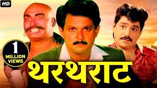 THARTHARAT Full Length Marathi Movies | Marathi Movie | Laxmikant Berde, Mahesh Kothare, Nivedita