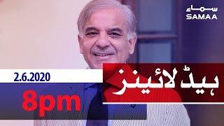 Samaa Headlines - 8pm | Shehbaz Sharif ghar mein nahi mile nab ki team khali hath lout gai.