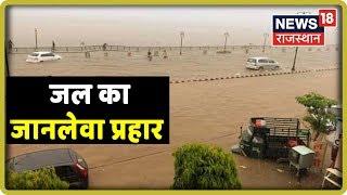Download राजस्थान में जल का जानलेवा प्रहार Video