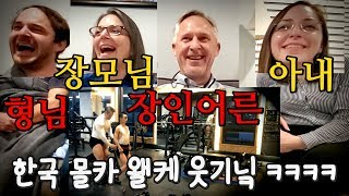 [Eng] 한국 몰카 처음 본 미국 가족들 반응은?||The family watched Korean prank videos for the first time||