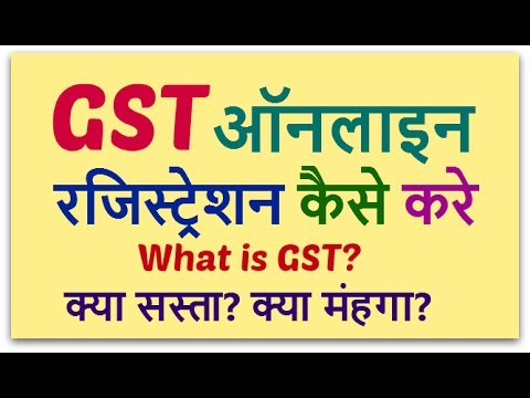 How to apply gst registration process in hindi