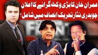 On The Front with Kamran Shahid - 24 April 2018 | Dunya News