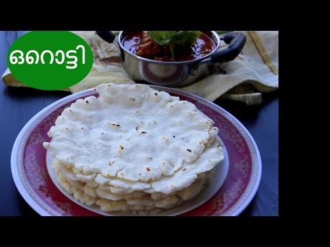 How to make Orotti/Oratti|Kerala Rice Roti|Orotty recipe|ഒറൊട്ടി |Anu's Kitchen