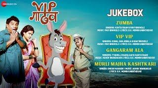 VIP Gadhav - Full Movie Audio Jukebox | Bhau Kadam, Pooja Kasekar, Shital Ahirrao, Bharat Ganeshpure