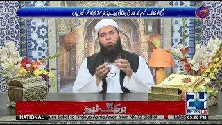Hakeem Tariq Mehmood Chughtai Latest  Bayan | 9 June 2018 | 24 News HD
