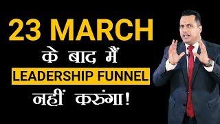 23 March के बाद में Leadership Funnel नहीं करूँगा   Leadership Funnel   Dr Vivek Bindra