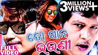 To Sana Bhauni Bebina - Full Video - Abhijeet Majumdar - Aakan - Nirmal Nayak